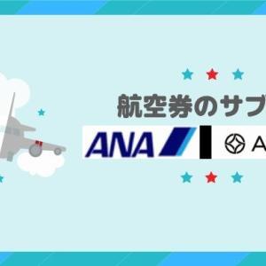 航空券サブスク【ANA×ADDress】次世代の新しいライフルタイルが実現!