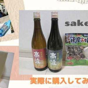 saketaku(サケタク)は高い?実際に購入した私の感想レビュー