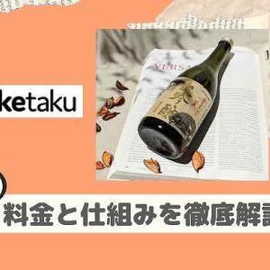 saketaku(サケタク)の料金や仕組みを徹底解説【必読】