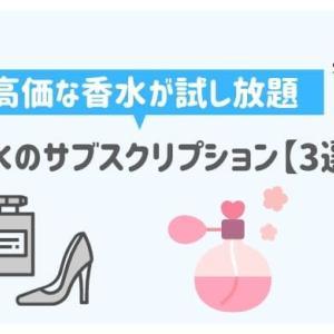 香水のサブスクリプション(サブスク)のおすすめ3選!【2020年】