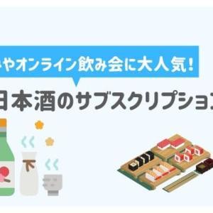 日本酒のサブスクリプションおすすめ3選!【オンライン飲み会で人気】