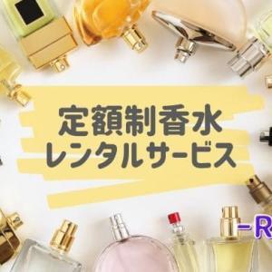 Ren香(レンカ)の評判や口コミは?【定額制香水レンタルサービス】