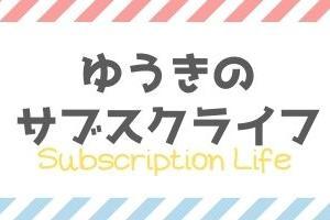 【カフェメゾン】お菓子とコーヒーのサブスク【おうちカフェの定期便】