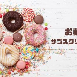 人気のお菓子サブスクリプションサービス紹介【最新版】
