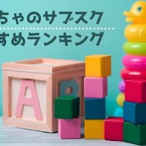 おすすめのおもちゃのサブスク!徹底比較ランキング【最新版】