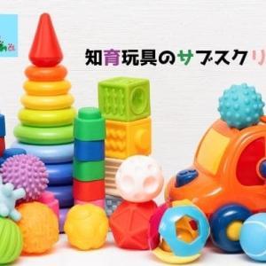 おもちゃサブスクChaChaChaは今なら初月無料!知育玩具が試し放題!