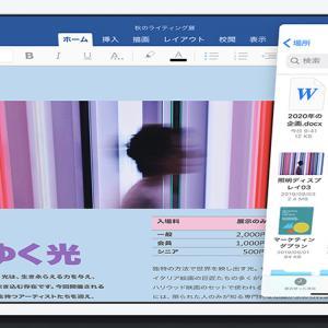 iPad(第7世代)とSmart Keyboardの組み合わせが欲しい。僕だったらこう使う。