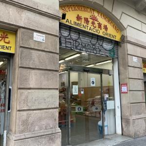 バルセロナのチャイナタウン的な場所発見