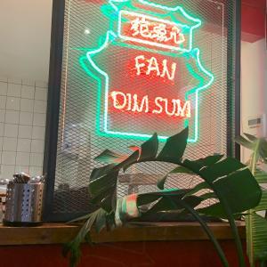 引越しのお手伝い&感動した点心レストラン「Fan Dim Sum」