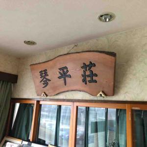 中華そば処 琴平荘(こんぴらそう)@山形県鶴岡市