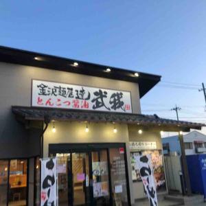 金沢麺屋達 武我(むが) 和倉店@石川県七尾市
