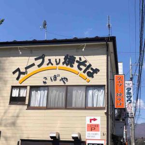 こばや食堂@栃木県那須塩原市