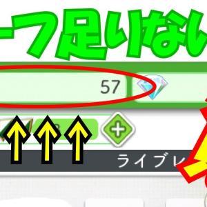 ゲリラライブ(リーフ編 ステージ3)攻略動画 【欅のキセキ】