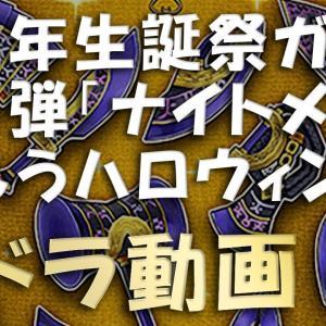 星ドラ 生誕祭第3弾ガチャ 「ナイトメア」 !