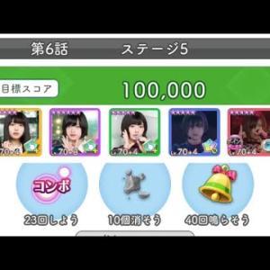 欅のキセキ【クルージングナイト】第6話 ステージ5 23コンボ