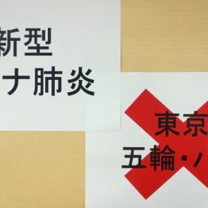いよいよ、IOCが東京オリンピック中止を決定か れうういさんの警告が迫る
