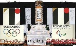 東京オリンピック開催確定でSARS-Cov-3感染も拡大か