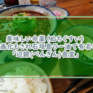 食べるラー油【石垣島ラー油】で一躍有名になったお店「辺銀(ぺんぎん)食堂」
