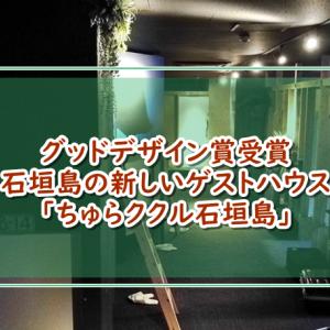 石垣島でインスタ映えなゲストハウスに泊まるなら「ちゅらククル石垣島」