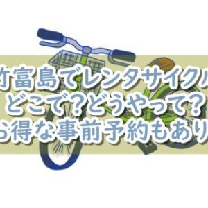 竹富島のレンタサイクルは?お得に借りる方法も伝授~!
