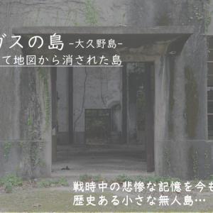 地図から消された島!?大久野島に遺された悲しき歴史と遺跡たち