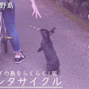 うさぎの島をレンタサイクルで巡る!【大久野島 休暇村】