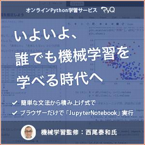 【高評価】Pythonで機械学習/AIを学べるプログラミングサイトPyQ【高コスパ】