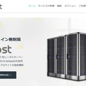 【限定】mixhostがサーバーを半永久的レンタルできるサービスを開始