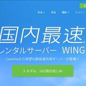 【国内No1】速度重視におすすめConoHa WING高性能レンタルサーバー