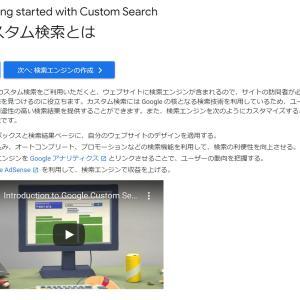 ホームページに検索窓を設置できるGoogleカスタム検索の作成手順