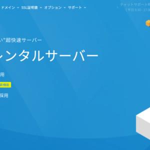 【おすすめ】ColorfulBoxが高性能低価格サーバーを開始
