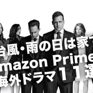 【厳選】台風・雨の日は家でAmazon Prime!おすすめ海外ドラマ11選