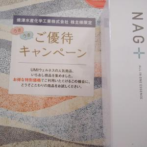 https://kabukatsu.sakura.ne.jp/2021/07/30/shareholder-benefits-8/