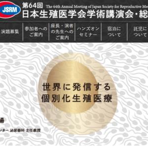 日本生殖医学会学術講演会に参加しました