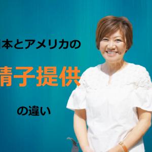「日本とアメリカの精子提供」について動画をアップしました