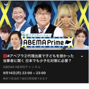 【代理出産の是非】9月14日(月)ABEMA Prime 22時から出演します