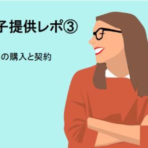 【精子提供レポ③】薬の購入と契約