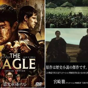 Amazonプライムビデオ「第九軍団のワシ」が面白い!