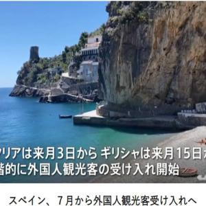 スペイン、外国人観光客受け入れ7月1日から