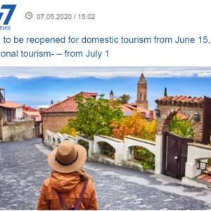 ジョージアが7月1日から外国人観光客受け入れ?