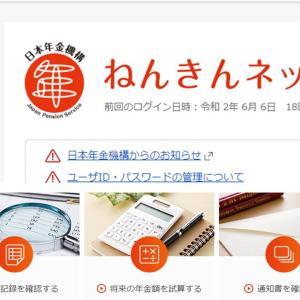 【ねんきんネット】電子版「年金額改定通知書」のお知らせ