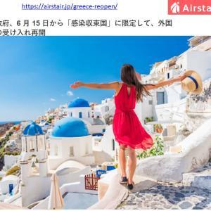 日本からの観光客受け入れ、ヨーロッパで最初の国はギリシア