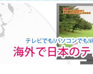 PC画面をTV画面に映す➡成功しました!Cool TV視聴のメモ(2)