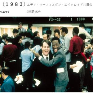 Star2で「大逆転」(1983年)を見ました。