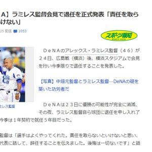 DeNA横浜ベイスターズファンの安堵の声