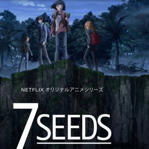 超絶!面白いテレビアニメ「7SEEDS」発見!