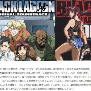 アニメ「Black Lagoon」、「十二国記」を見て