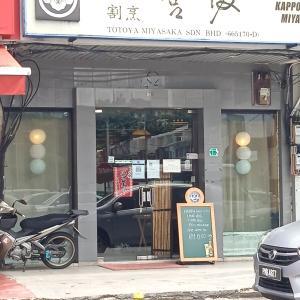 「寿司割烹宮坂」のフライ盛り合わせ定食と今日の買い物