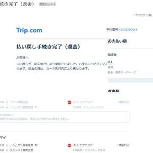 驚きのオンライン旅行会社Trip.Com