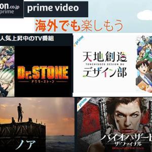 海外で見るAmazonプライムビデオ